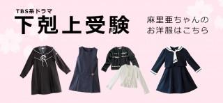 ドラマ「下剋上受験」 徳川麻里亜ちゃん着用のお洋服はこちら